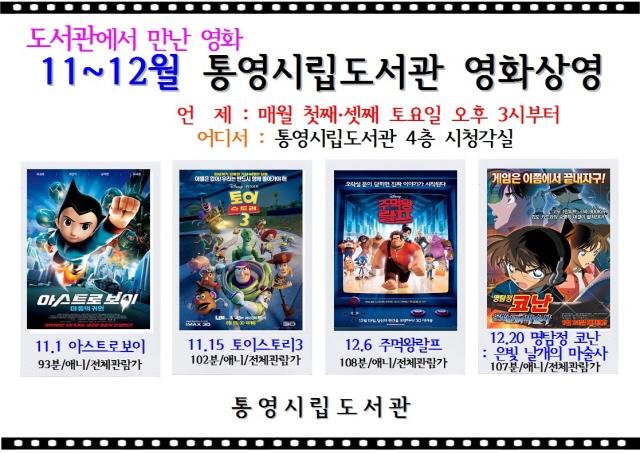 012-통영시립도서관 영화(11~12월).jpg