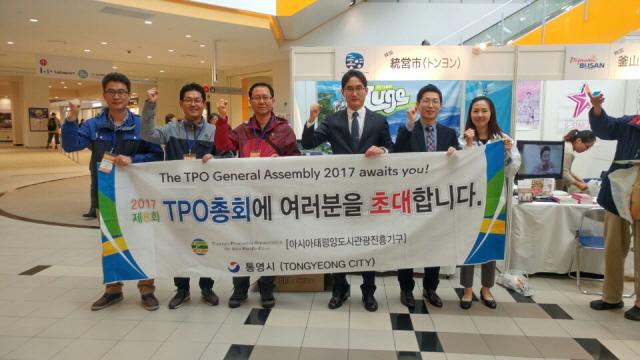 112통영시 아시아태평양도시관광진흥기구(TPO) 일본 관광교역전 참가1.jpg