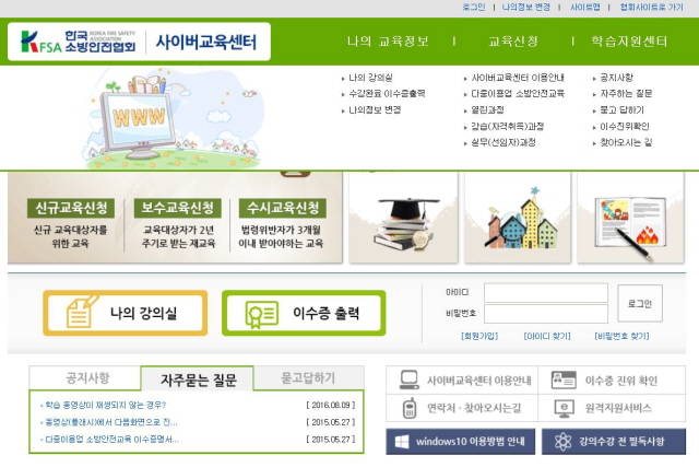 1한국소방안전협회 사이버교육센터.JPG