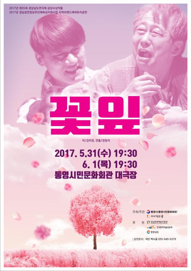 011통영시민문화회관, 2017년 공연장상주단체육성사업'공모 선정1.jpg