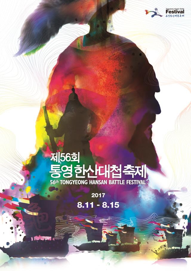 011통영한산대첩축제 포스터 공모전 대상작_김윤종.jpg