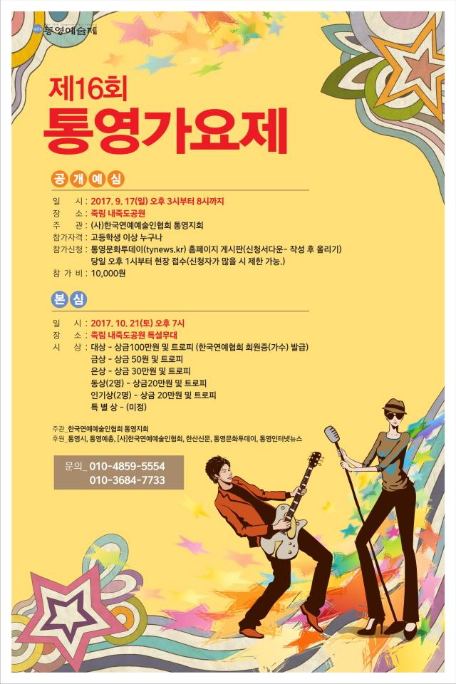 0112제16회 통영가요제 포스터..jpg