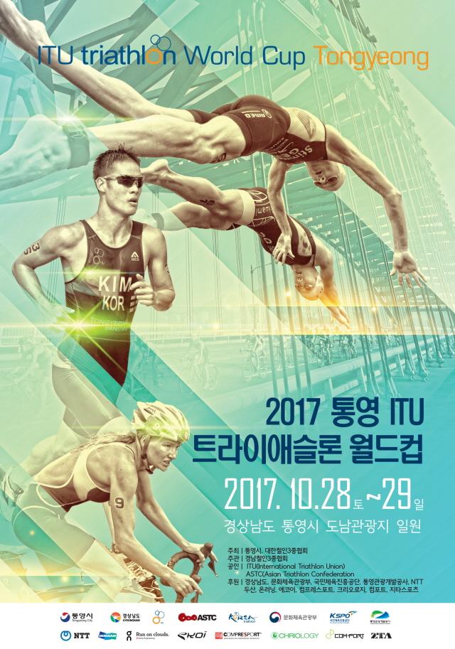 1212017 통영ITU트라이애슬론월드컵대회-2017 통영포스터.jpg