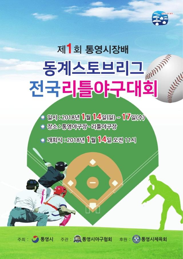 0002제1회 통영시장배 동계스토브리그 전국리틀야구대회 개최.jpg