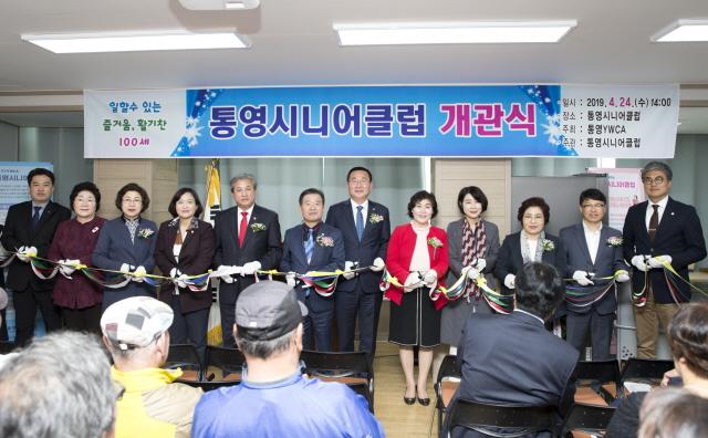 통장사본노인일자리 전담기관 통영시니어클럽 개관식 개최2.jpg
