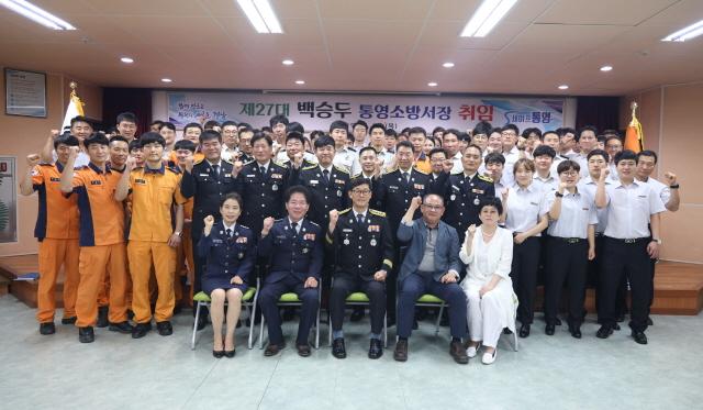 통장사본백승두 통영소방서장 취임식 (1).jpg