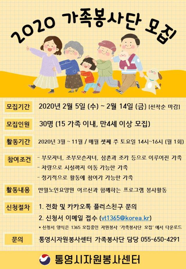 1통영시가족봉사단, 청소년봉사단 모집-가족봉사단 모집 안내문.jpg